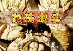 Dragon Ball Fierce Fighting 3